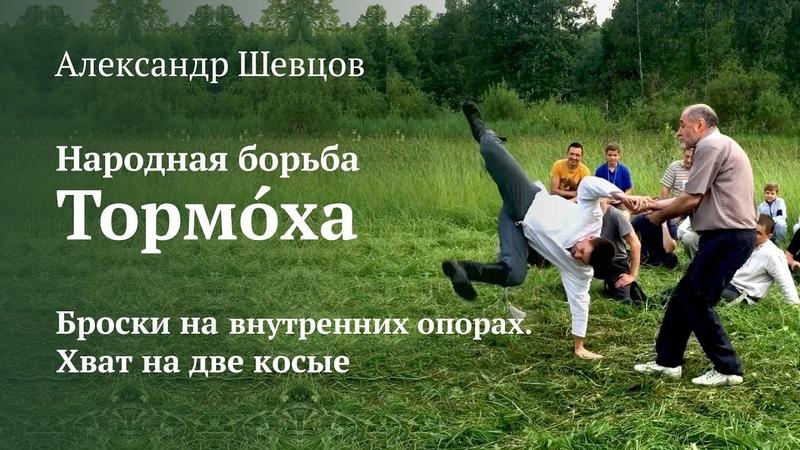 Александр Шевцов. Тормоха. Броски на внутренних опорах.