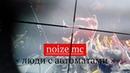 Noize MC Люди с автоматами Live @ Минск