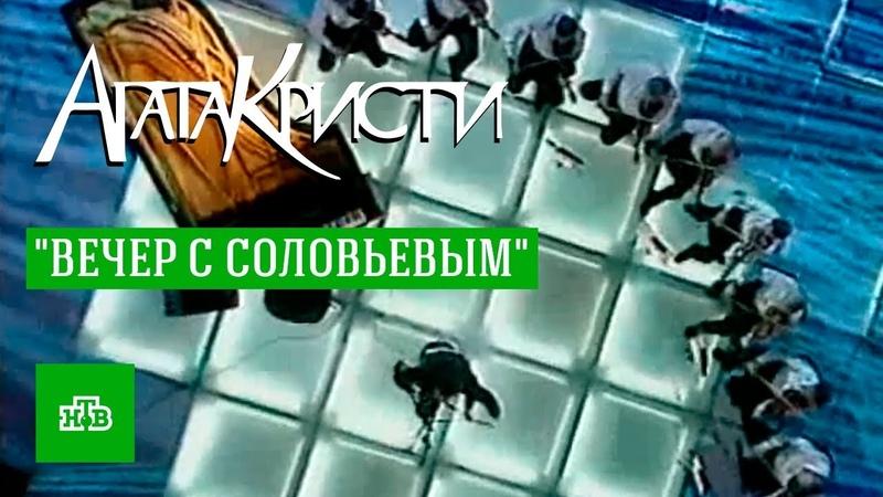 Агата Кристи —Вечер с Соловьевым (НТВ, 2006)
