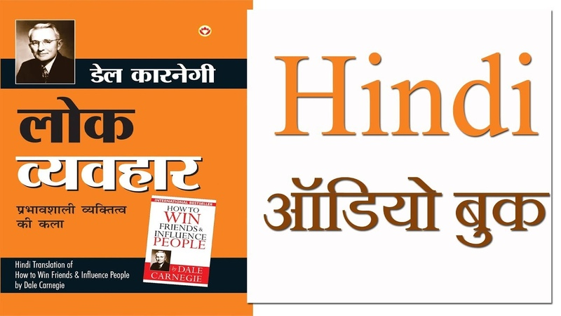 How to win friends Influence People by dale carnegie Hindi Audio Book
