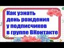 Как узнать день рождения подписчиков в группе ВКонтакте 1.12.20.18