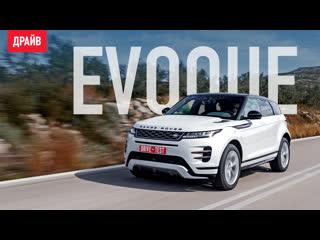 Range Rover Evoque 2019 тест-драйв с Никитой Гудковым