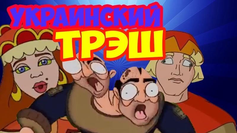 САМЫЙ ТРЭШОВЫЙ УКРАИНСКИЙ МУЛЬТФИЛЬМ - МУТТАБАР