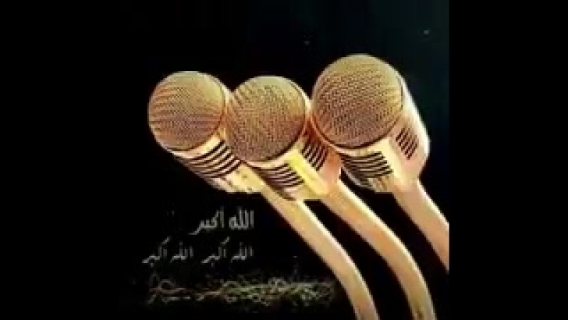الله أكبر الله أكبر الله أكبر