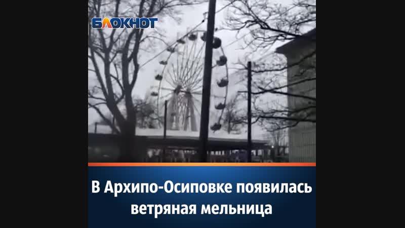 В Архипо-Осиповке аттракцион превратился в ветряную мельницу