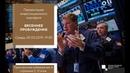Презентация инвестиционного портфеля: «Весеннее пробуждение»