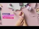 Видеоурок красоты маникюр с эффектом омбре