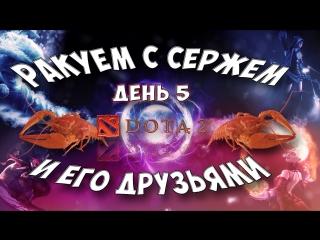 🦀 Раки тащат в игре DOTA 2 День 5 🦀