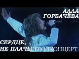 Алла Горбачёва - Сердце, не плачь (СоюзКонцерт 20)