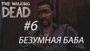 The Walking Dead Season 1 эпизод 2 жажда помощи 6 Безумная баба