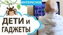 ДЕТИ и ГАДЖЕТЫ, с какого возраста, вредно или полезно давать телефоны, планшеты || MOMI TV