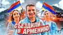 Дикарём в Армению Штрафы на дорогах Бархатная революция древние храмы Пранк в Ереване