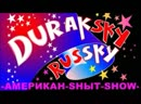 Дурацкий Русский rytp