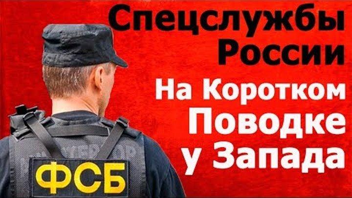 ФСБ, Полиция, Контрразведка - на Коротком Поводке у Запада - Владислав Жуковский - 24.12.2017