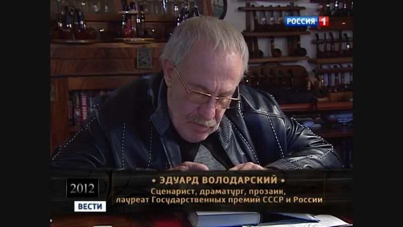 30.12.2012. 20:00 - Вести. Итоги года
