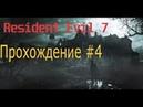 Resident Evil 7 Прохождение 4 Русская озвучка 1080/60