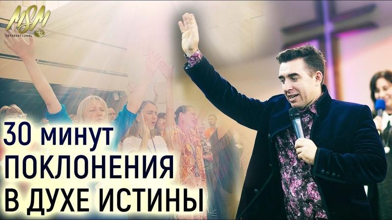 30 МИНУТ ПОКЛОНЕНИЯ В ДУХЕ ИСТИНЫ - Михаэль Шагас
