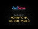 Конкурс с розыгрышем 100 000 рублей от SurfEarnerHD720p