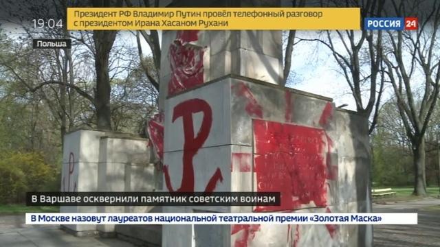 Новости на Россия 24 • В Варшаве памятник советским воинам осквернили на глазах полицейских
