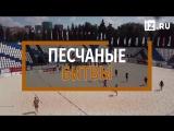 Москва приняла Чемпионат Европы по пляжному регби 2018