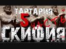 Тартария-это Скифия.5 часть