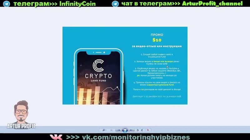 CryptoLand 100% легальный бизнес ВАШ ДОХОД НЕ ЗАВИСИТ ОТ ПРИГЛАШЕНИЯ НОВЫХ ПАРТНЕРОВ