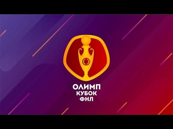 Дневник Олимп Кубка ФНЛ 2019 День девятый