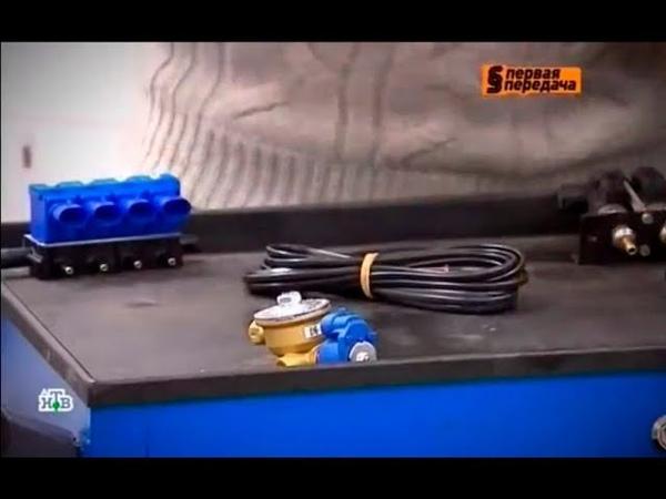 Первая передача на НТВ бензин vs газ