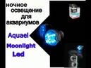 Ночное освещение аквариума.Aquael Moonlight LED