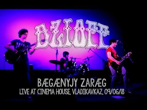DZIOFF - Bægænyjy Zaræg/Бæгæныйы Зарæг (Live at Cinema House, Vladikavkaz, 09/06/18)