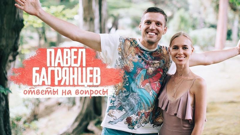 Павел Багрянцев и Елена Майами. Осознанность, жизненные ценности, сыроедение