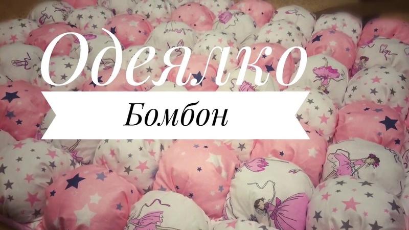 Как сшить Бомбон -Одеяло своими руками. Мастер класс как сшить одеяло.