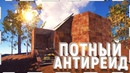 Rust 23 Война со всем серверов за Чинук Самый Потный и Окупной Антирейд в Раст Дом Ловушка