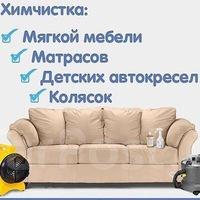 Логотип Химчистка мебели и