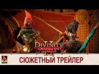 Divinity: Original Sin 2 - Сюжетный Трейлер   PS4 и Xbox One
