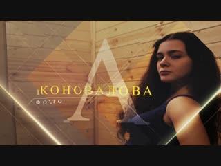рекламный ролик фотограф Александра Коновалова