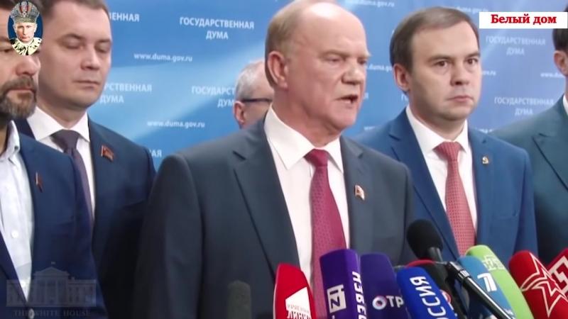 Путин-- ЛЖЕЦ Выступление КПРФ против пенсионных реформ