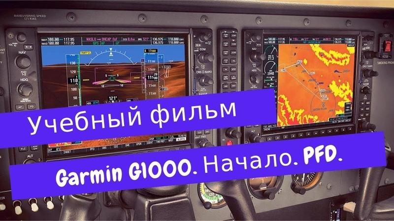 Учебный фильм - Garmin G1000. Начало. Дисплей PFD.