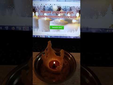 Русские руны отзыв Натальи Гурьевских на свечи с русскими рунами рунолог Надежда Тинская