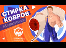 Чистка, стирка ковров в Севастополе - удаление пятен и запахов, 200 р/м2