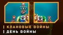 КЛАНОВЫЕ ВОЙНЫ 2 - ДЕНЬ ВОЙНЫ   Clash Royale