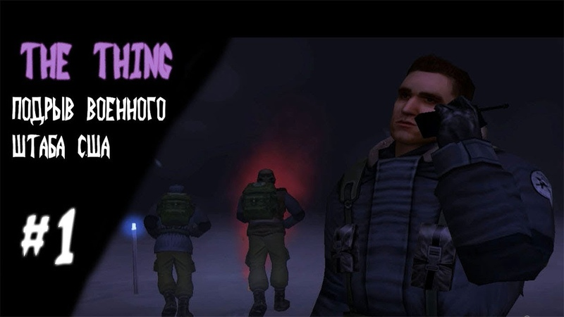 The Thing 1 - Подрыв военного штаба С.Ш.А - Let's Play