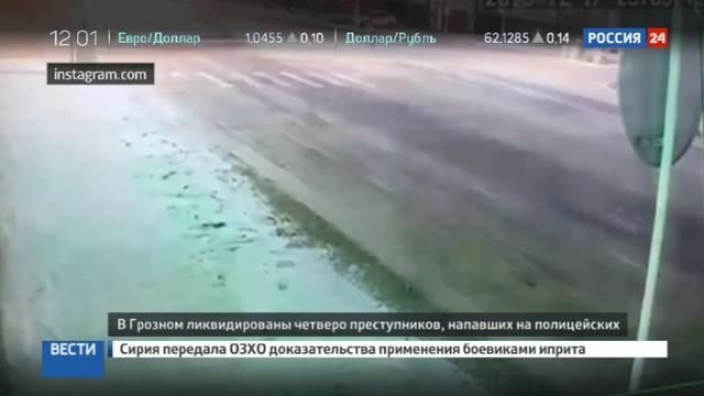 Новости на Россия 24 • Стрельба в Грозном бандиты отобрали у полицейского машину