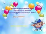 Клуб Юность - День рождения сайта