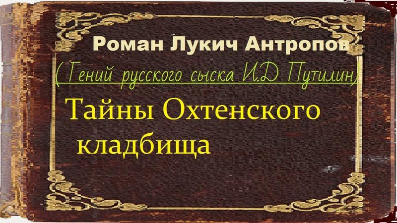 Роман Антропов Тайны Охтенского кладбища аудиокнига