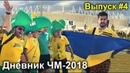 ЧМ 2018 Ростов первый украинец цены и новые прогнозы 4 Дневник Чемпионата мира 2018