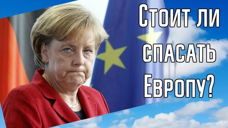 Надо ли спасать суверенитет стран Евросоюза? Александр Дубровский
