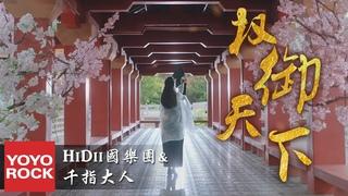 圈9 & 嗨的國樂團 & 千指大人《權御天下》官方高畫質 Official HD MV