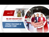 Artik&Asti в Утреннем шоу «Русские Перцы»