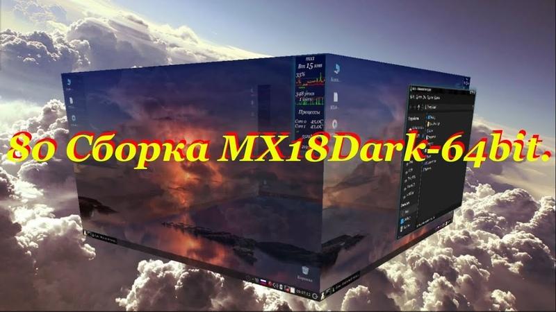 80 Сборка MX-18Dark-64bit.